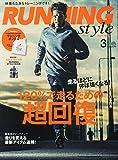 Running Style (ランニング・スタイル) 2015年 03月号