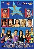 ALL STAR DREAMSLAM~全女イズ夢☆爆発!~93'4/2 横浜アリーナ [DVD]