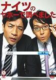 �к������ �ʥ��� �֥ʥ��ĤΥ�ۡ���Ĵ�٤ޤ����� [DVD]