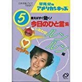 img - for (American Kids Hayami Yu) <happy euphoric reviews> 5 word collection of today (1994) ISBN: 4010981253 [Japanese Import] book / textbook / text book