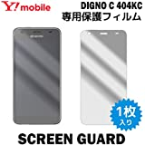 Y!mobile DIGNO C 404KC 液晶保護フィルム 1枚入り[保護フィルム/フィルム]film-404kc-1