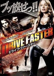 ドライブ・ファースター [DVD]