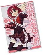 生徒会の一存1 (角川コミックス ドラゴンJr. 143-1)