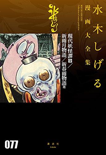 現代妖怪譚[全] 他 (水木しげる漫画大全集)
