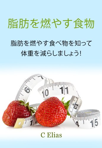Fat Burning Foods: Diet And Lose Weight By Knowing The Foods That Burn Fat! (Japanese Version)