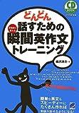 �ǂ�ǂ�b�����߂̏u�ԉp�앶�g���[�j���O (CD BOOK)