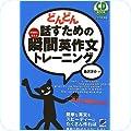 本気で学ぶ英語