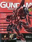 週刊 ガンダム・パーフェクトファイル 2013年 2/26号 [分冊百科]