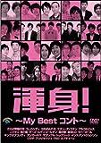 渾身!~MY Best コント~ [DVD]
