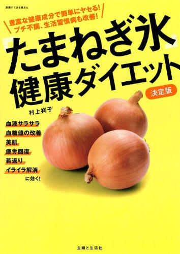 たまねぎ氷 健康ダイエット決定版 (別冊すてきな奥さん)