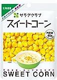 サラダクラブ スイートコーン(北海道産) 60g×10個