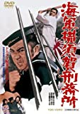 海軍横須賀刑務所 [DVD]