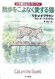 散歩をこよなく愛する猫―トラ猫ミセス・マーフィ