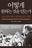 img - for Getting More (Korean Edition) book / textbook / text book