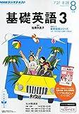 NHKラジオ基礎英語3 2015年 08 月号 [雑誌]