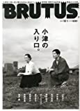 BRUTUS (ブルータス) 2013年 12/1号 [雑誌]