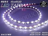 JSP側面発光LEDテープ60cm60灯白色発光黒ベース