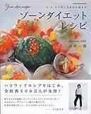 ゾーンダイエットレシピ—4・3・3で美しさが目を覚ます (晋遊舎ムック) (晋遊舎ムック)