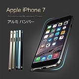 iPhone7 アルミ バンパー ケース シャープ エッジ かっこいい アイフォン7メタル サイドバンパーIP7-MH02-W60824 (ブラック)