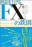 利益を上げるFXの鉄則 落とし穴にはまらないための8つの鍵