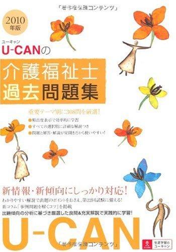 U-canの介護福祉士過去問題集