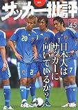 サッカー批評(45) (双葉社スーパームック)