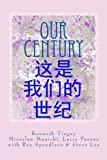 img - for Our Century -- Chinese: Our Opportunity (Chinese Edition) book / textbook / text book
