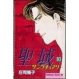 聖域(サンクチュアリ) 3 (Be・Loveコミックス)