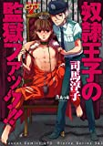奴隷王子の監獄ファック!! (ジュネットコミックス ピアスシリーズ)