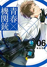 NAOEのサバゲー漫画「青春×機関銃」テレビアニメ化決定