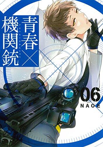 青春×機関銃(6) (Gファンタジーコミックス)