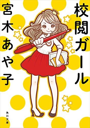 校閲ガール<校閲ガール> (角川文庫)