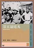 第五福竜丸[DVD]