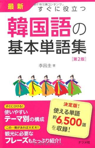 最新 すぐに役立つ韓国語の基本単語集 第2版