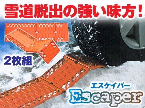 スタックステップ/スノーヘルパー 砂/雪路の脱出に!