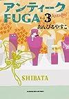 アンティークFUGA(3) (角川文庫)