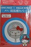 キティ 扇風機カバー (ワンピース×ハローキティ) 30cm羽根用