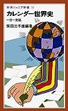 カレンダ-世界史―一日一史話 (岩波ジュニア新書 55)