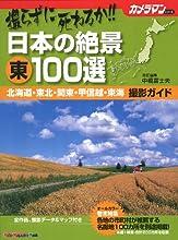 撮らずに死ねるか!! 日本の絶景 東 100選 撮影ガイド (Motor Magazine Mook カメラマンシリーズ)