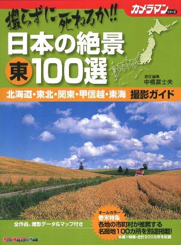 撮らずに死ねるか!!日本の絶景東100選
