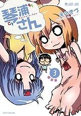 サスペンス展開が完結した心が読める女の子漫画「琴浦さん」第3巻