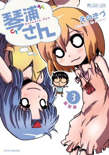 琴浦さん3 琴浦さんの生徒手帳つき初回限定版 (マイクロマガジン・コミックス)