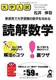 大学入試 読解数学 (YELL books)