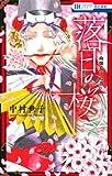 落日の桜: 花とゆめコミックス