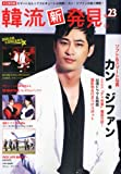 KEJ (コリア エンターテインメント ジャーナル) 別冊 韓流新発見。 Vol.23 2012年 06月号
