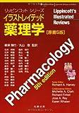 イラストレイテッド薬理学 原書5版 (リッピンコットシリーズ)