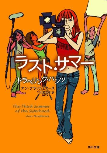 ラスト・サマー  トラベリング・パンツ (角川文庫)
