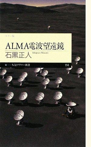 ALMA電波望遠鏡 (ちくまプリマー新書)