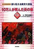 語り伝える東京大空襲〈第3巻〉10万人が死んだ炎の夜 (ビジュアルブック)