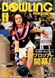 BOWLING magazine (ボウリング・マガジン) 2014年 06月号 [雑誌]